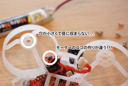 betafpv ur65 tiny whoop tokyo fpv frame motor